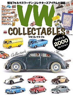 VW COLLECTABLES―空冷フォルクスワーゲン・コレクターズアイテム (2007) (KANTOSHA MOOK)